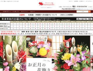 hana-yoshi.net screenshot