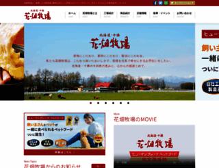 hanabatakebokujo.com screenshot