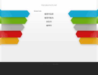 hanakomichi.net screenshot