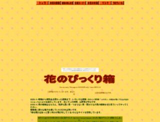 hanapon.karakuri-yashiki.com screenshot