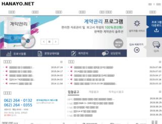 hanayo.net screenshot