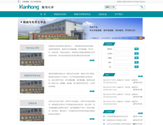 hanhonggroup.com screenshot