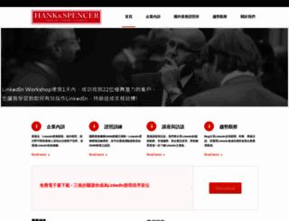 hankspencer.com screenshot