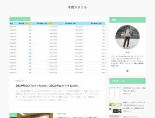 hannou-style.com screenshot