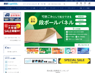 hansoku-express.com screenshot