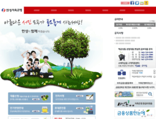 hansungbank.co.kr screenshot