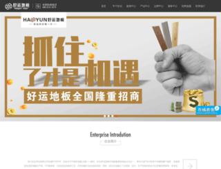 hao-yun.com screenshot