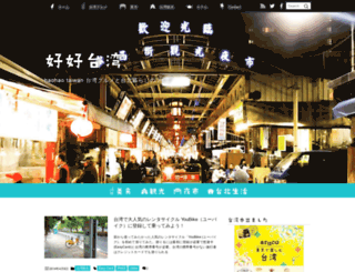 haohaotaiwan.com screenshot
