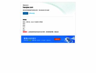 haoqise.com screenshot