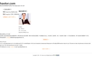 haotor.com screenshot