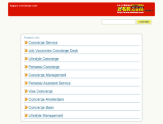 happy-concierge.com screenshot