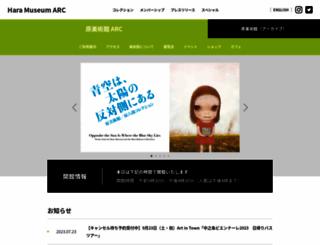 haramuseum.or.jp screenshot