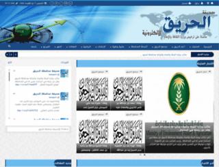 hareqnews.com screenshot