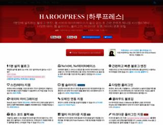 haroopress.com screenshot