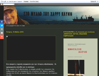 harryklynn.blogspot.gr screenshot
