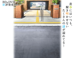 haruchika-anime.jp screenshot