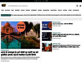 haryanakhabar.com screenshot