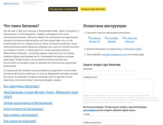 hasbitcoin.ru screenshot