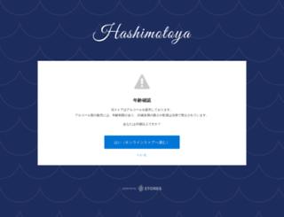 hashimotoya.stores.jp screenshot