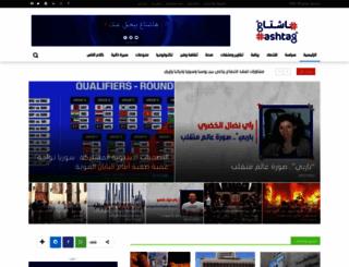 hashtagsyria.com screenshot