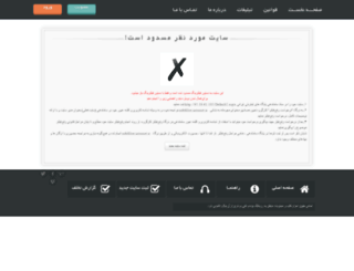 hastidownload1.rzb.ir screenshot