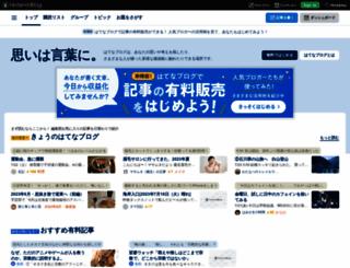 hateblo.jp screenshot