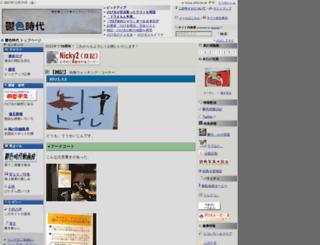 hatosan.com screenshot