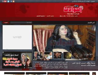 hawadth.akhbarelyom.com screenshot