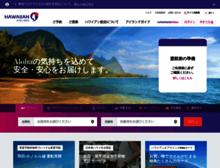 hawaiianairlines.co.jp screenshot