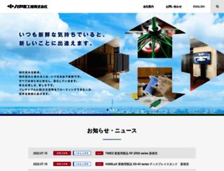 hayami.co.jp screenshot
