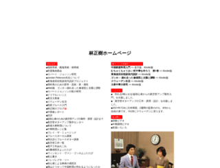 hayashimasaki.net screenshot