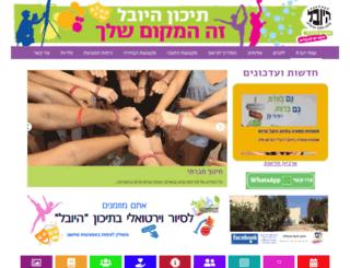 hayovel.co.il screenshot