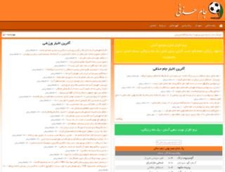 hazfi-cup.com screenshot