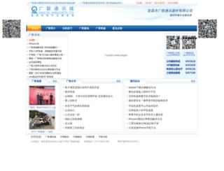 hbgl.com.cn screenshot