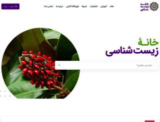 hbio.ir screenshot