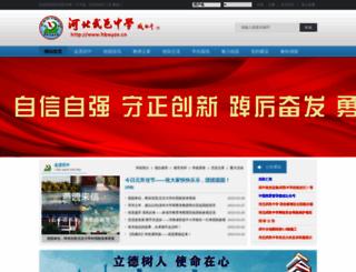 hbwyzx.cn screenshot