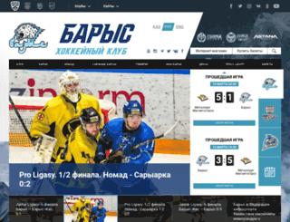 hcbarys.kz screenshot