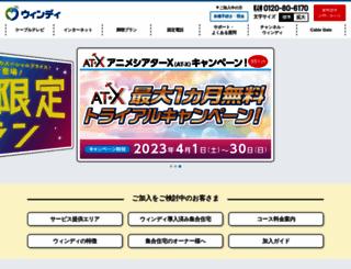 hctnet.ne.jp screenshot