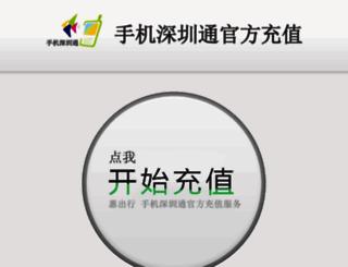 hcx.sjszt.com screenshot