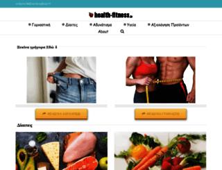 health-fitness.gr screenshot