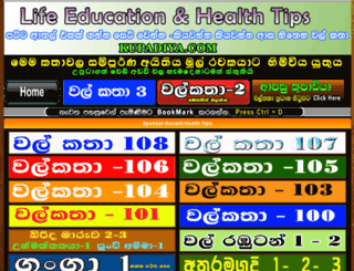 health-tips.kupadiya.com screenshot