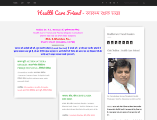 healthcarefriend.blogspot.in screenshot