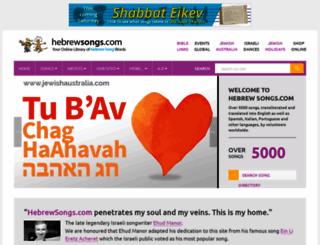 hebrewsongs.com screenshot