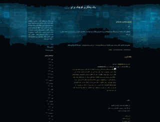 hedyebeshoma.blogfa.com screenshot