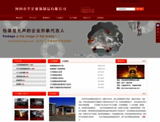 hejianhuaqi.com screenshot