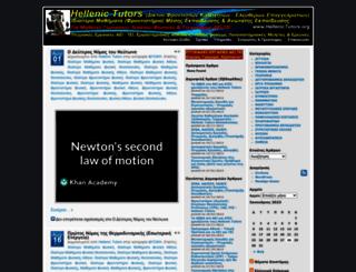 hellenictutors.org screenshot