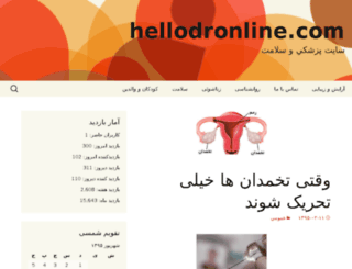 hellodronline.com screenshot