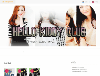 hellokiddyclub.com screenshot