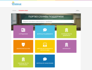 help.dnevnik.ru screenshot