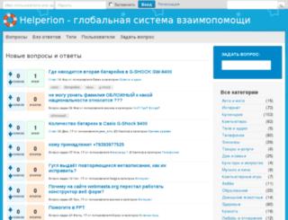 helperion.com screenshot